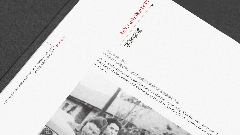 视觉传达广西汽车60周年纪念册应用场景_11