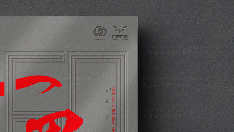 汽车业视觉传达广西汽车60周年纪念册