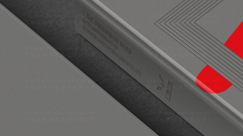 视觉传达广西汽车60周年纪念册应用