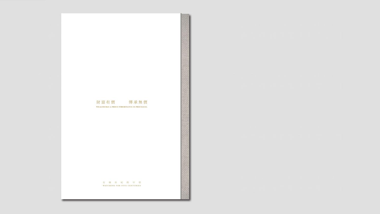 视觉传达汉家族画册设计应用场景_1