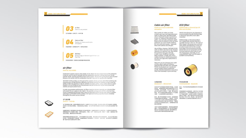 视觉传达钛通科技画册设计应用场景_4