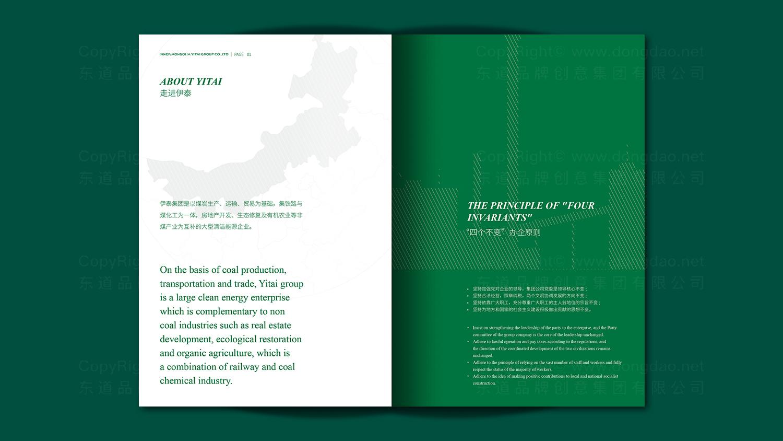 视觉传达伊泰集团集团宣传册应用