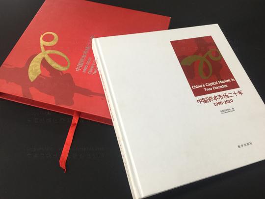 视觉传达中国资本市场二十周年中国资本市场20周年画册应用场景_10