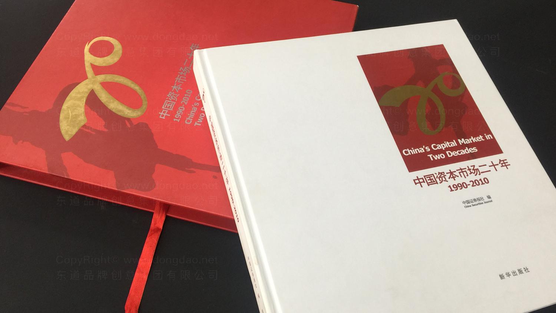 视觉传达案例中国资本市场二十周年中国资本市场20周年画册