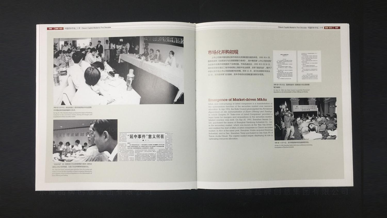 视觉传达中国资本市场二十周年中国资本市场20周年画册应用场景_9