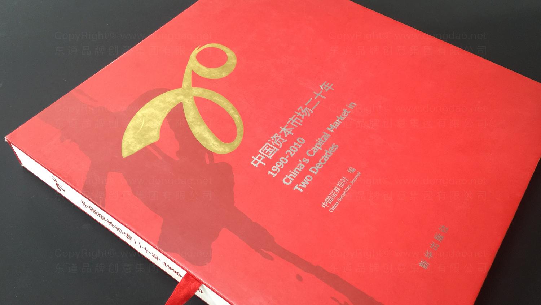 其他视觉传达中国资本市场二十周年中国资本市场20周年画册