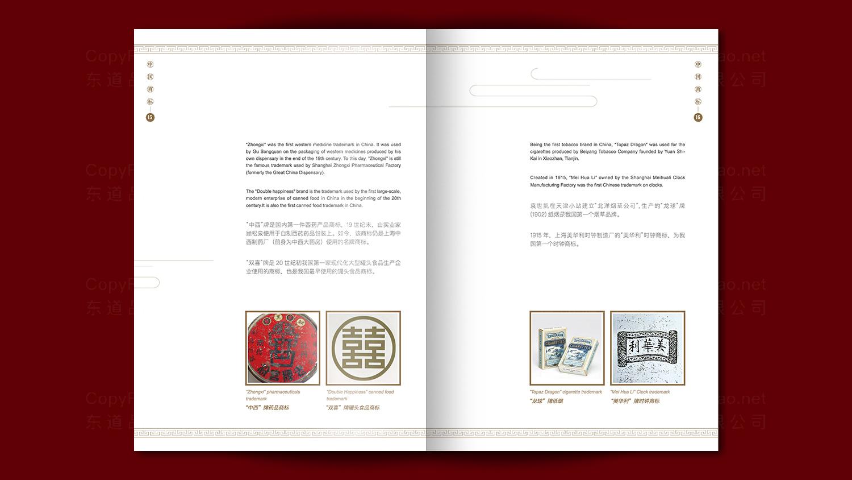 视觉传达中华商标画册设计应用场景_6