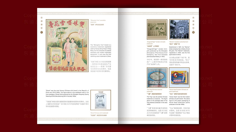 视觉传达中华商标画册设计应用场景_7