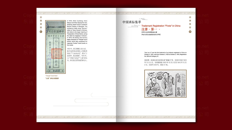 视觉传达中华商标画册设计应用场景_9