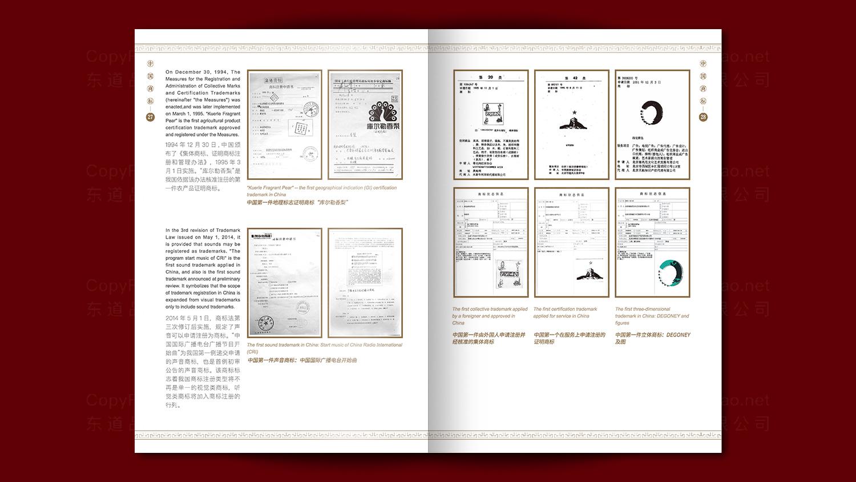视觉传达中华商标画册设计应用场景_12