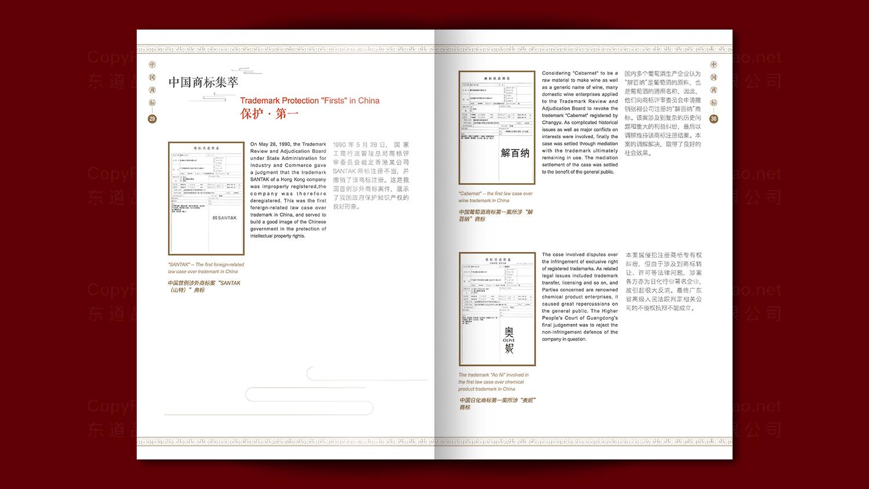 视觉传达中华商标画册设计应用场景_13
