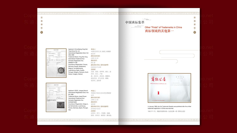 视觉传达中华商标画册设计应用场景_18
