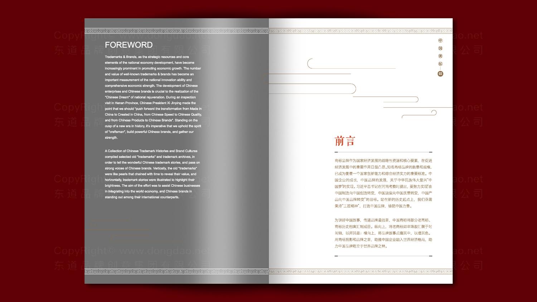 视觉传达中华商标画册设计应用