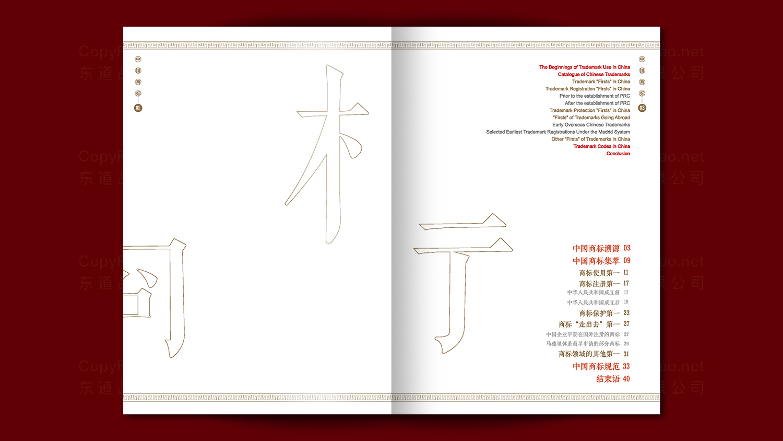 视觉传达中华商标画册设计应用场景