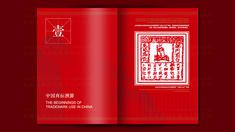 视觉传达中华商标画册设计应用场景_1