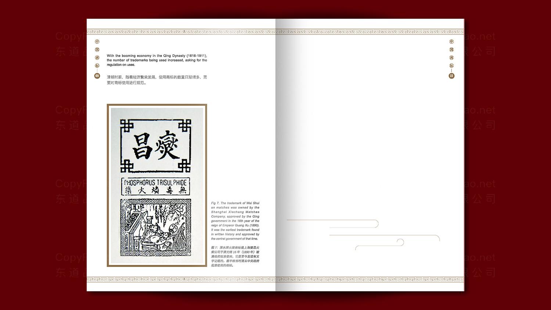 视觉传达中华商标画册设计应用场景_3