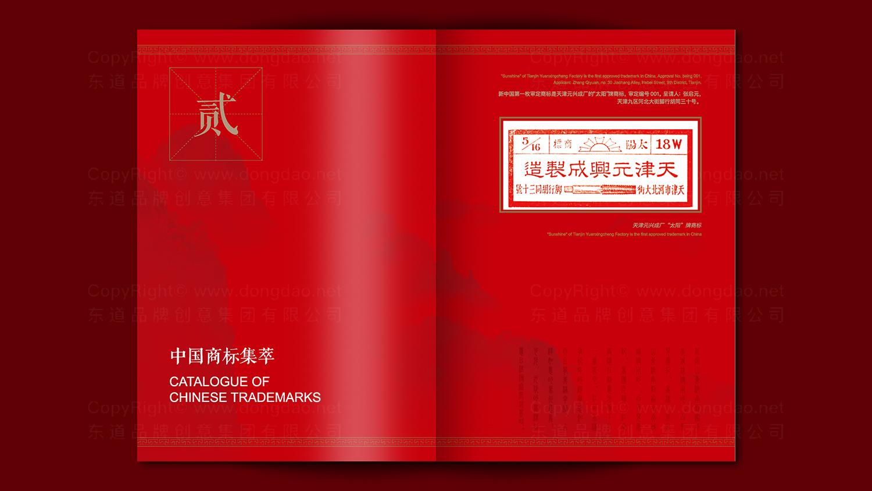 视觉传达中华商标画册设计应用场景_4