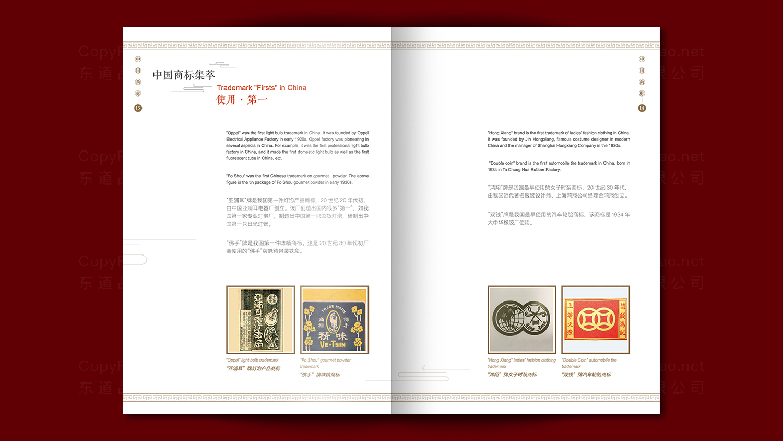 视觉传达中华商标画册设计应用场景_5