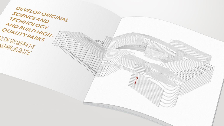 视觉传达北大科技园画册设计应用场景_1
