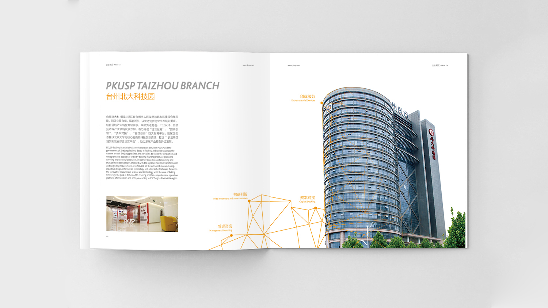 视觉传达北大科技园画册设计应用场景_5
