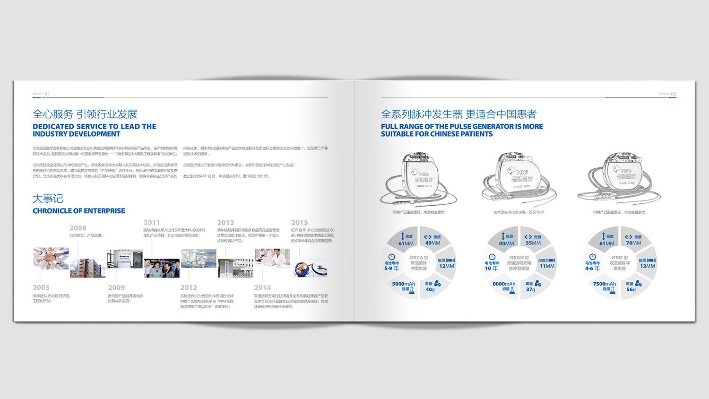 视觉传达品驰医疗画册设计应用