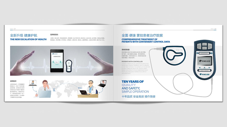视觉传达品驰医疗画册设计应用场景_2