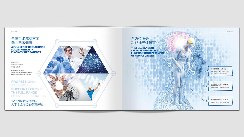 视觉传达品驰医疗画册设计应用场景_3