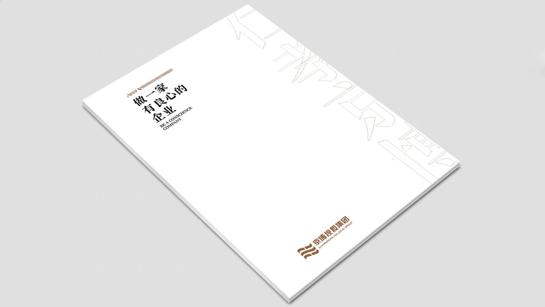 视觉传达案例山东京博画册设计