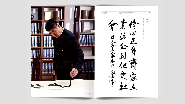 视觉传达山东京博画册设计应用场景