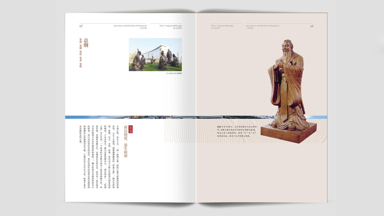 视觉传达山东京博画册设计应用场景_1