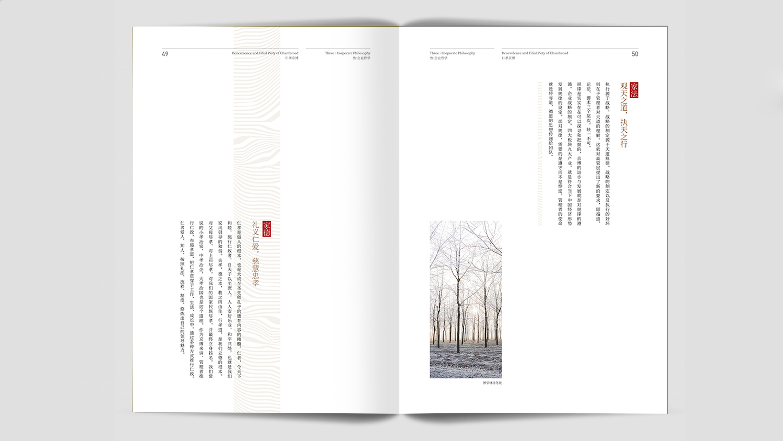 视觉传达山东京博画册设计应用场景_2