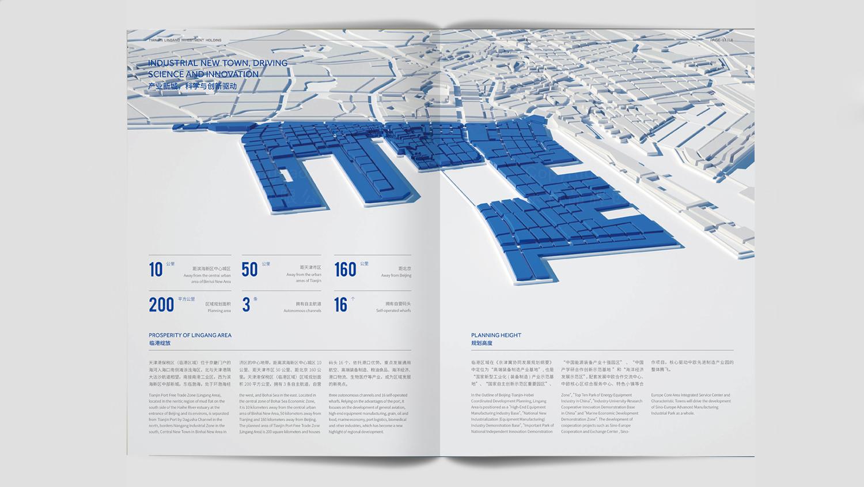 视觉传达天津临港控股画册设计应用场景_4
