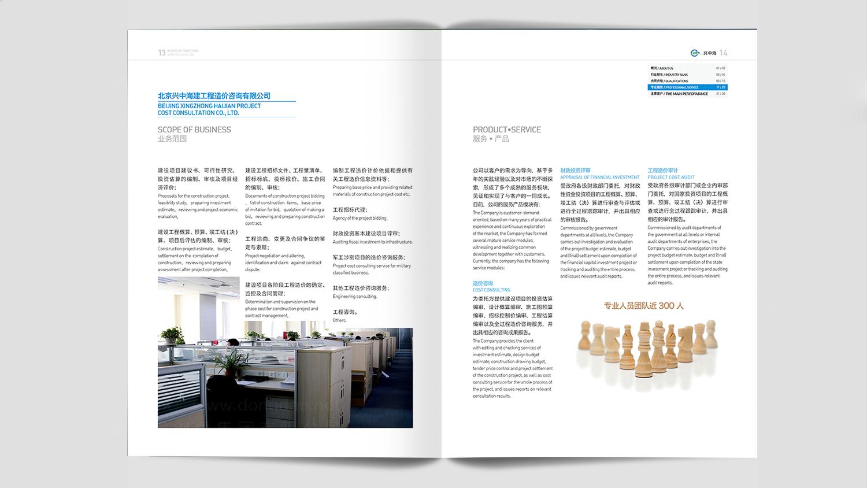 视觉传达兴中海画册设计应用场景