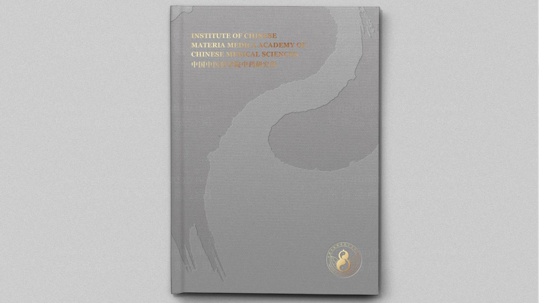 视觉传达案例中国中医药画册设计