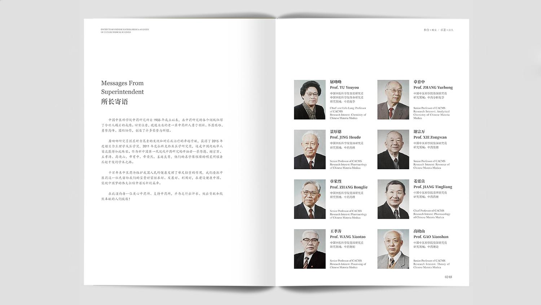 教育科研视觉传达中国中医药画册设计