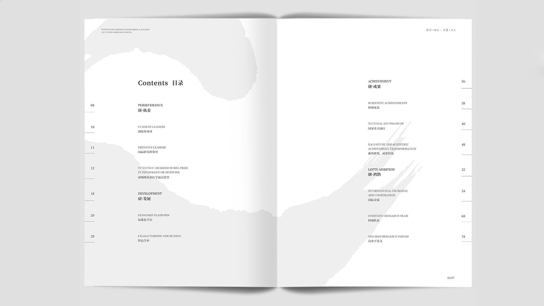 视觉传达中国中医药画册设计应用