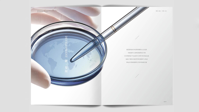 视觉传达中国中医药画册设计应用场景_3