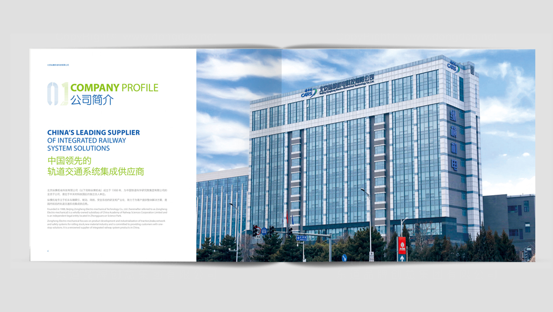 视觉传达纵横机电企业宣传册应用