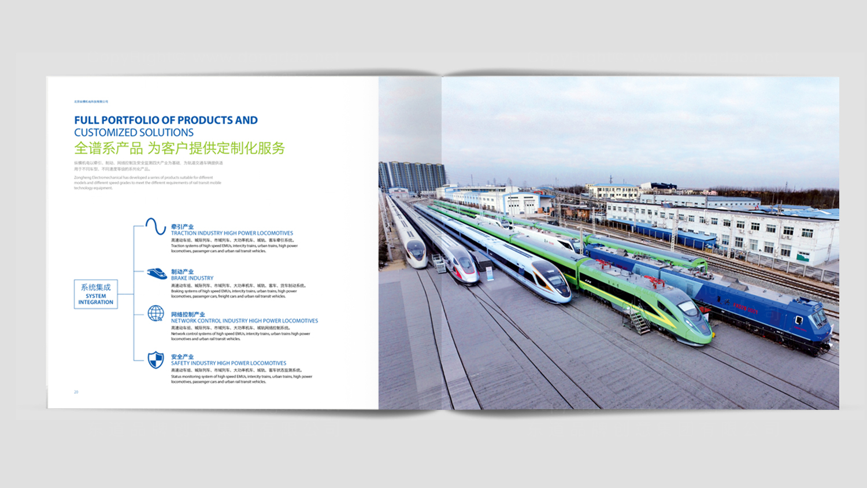 视觉传达纵横机电企业宣传册应用场景_3