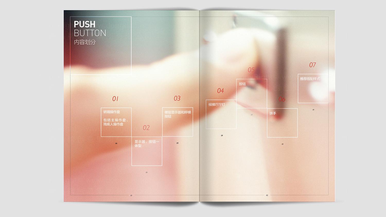 工业制造视觉传达富士达电梯画册设计