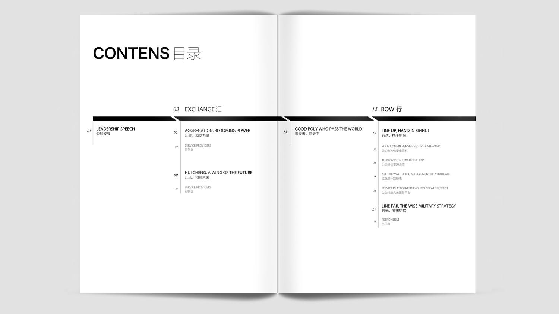 视觉传达南储画册设计应用场景