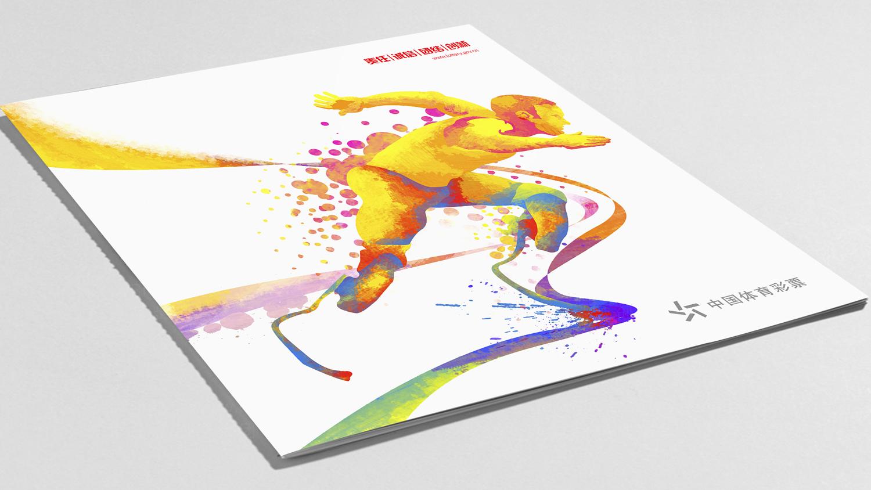 视觉传达案例中体彩画册画册设计