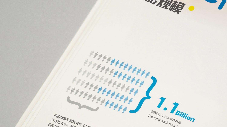 视觉传达中体彩画册画册设计应用场景_5