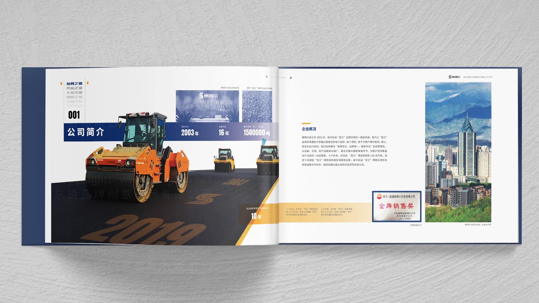 视觉传达赛博尔贸易画册设计应用