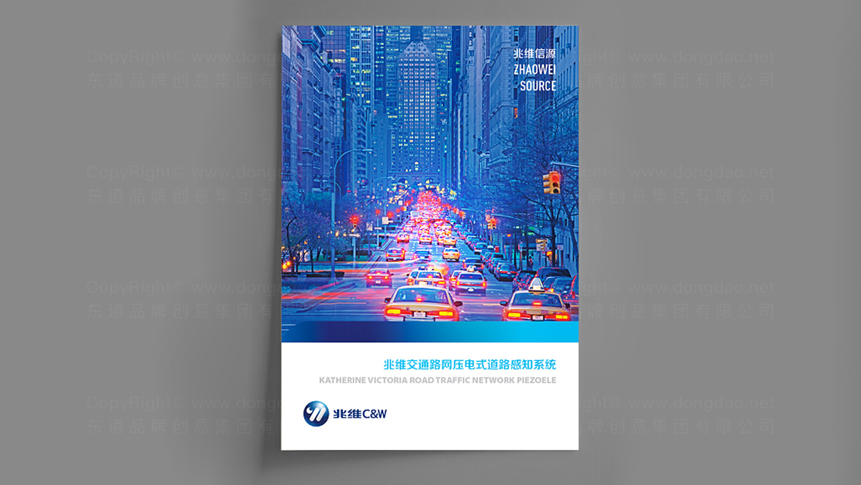 视觉传达兆维集团画册设计应用场景_12
