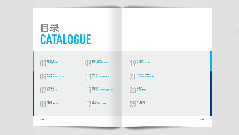 视觉传达画册设计兆维集团视觉传达方案2