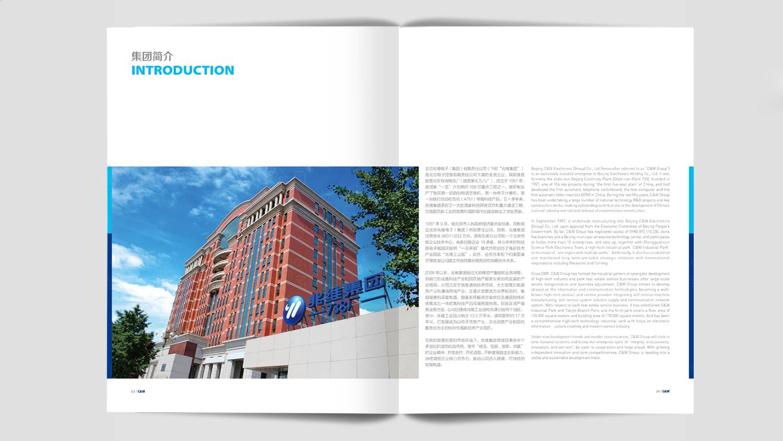 视觉传达画册设计兆维集团视觉传达方案应用