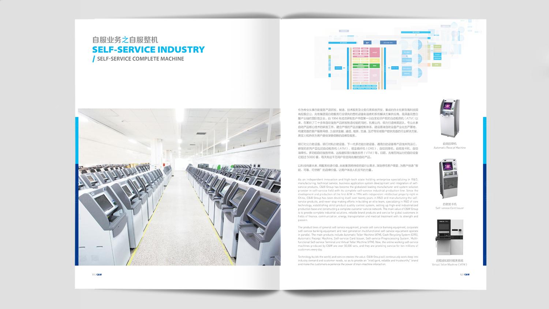 视觉传达兆维集团画册设计应用场景_3