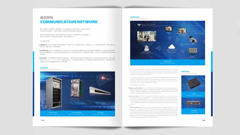 视觉传达兆维集团画册设计应用场景_5