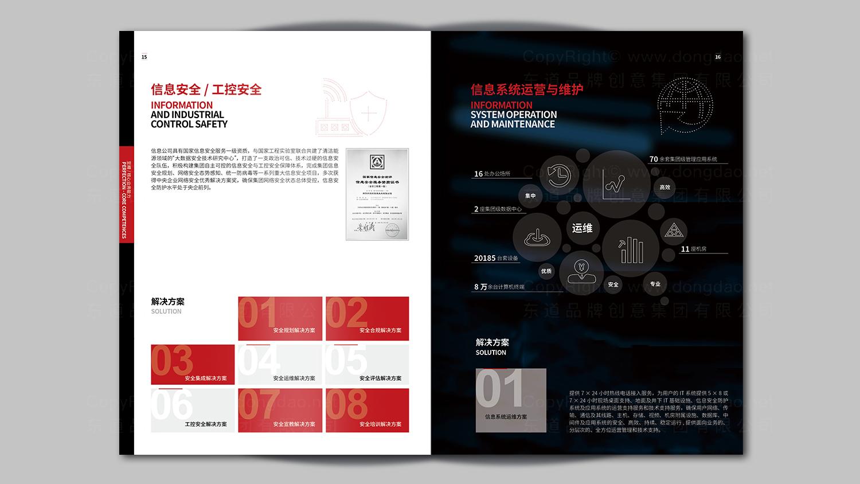 视觉传达神华信息技术画册设计应用场景_6